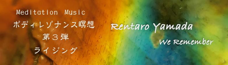 オリジナル瞑想音楽CD Rentaro Yamada 「We Rememer」 バナー画像